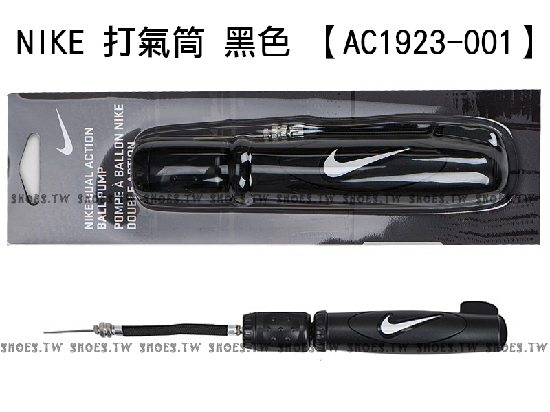 Shoestw【AC1923001】NIKE 打氣筒 籃球 隨身攜帶型 手動 黑色 有球針