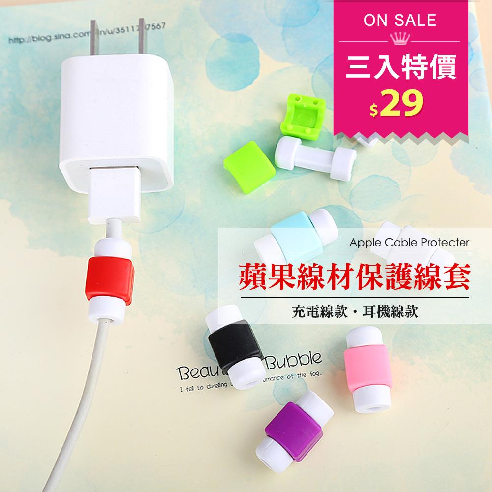 Apple iPhone iPad 傳輸線 耳機線 保護套【B-002】連接線救星 非 i線套 一組三入 Alice3C