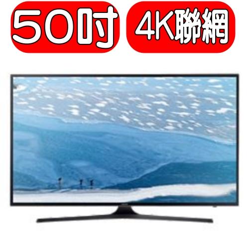 《特促可議價》SAMSUNG三星【UA50KU6000/UA50KU6000WXZW】電視《50吋》