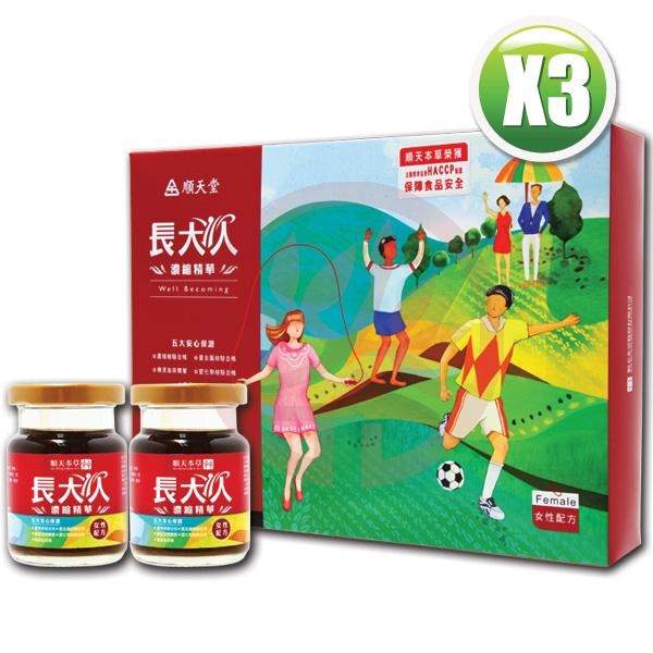 順天堂長大人(女)濃縮精華*3盒-原價$5550