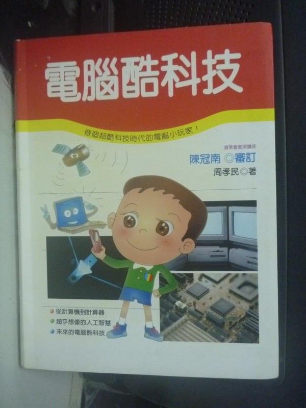 【書寶二手書T1/少年童書_LKF】電腦酷科技-做個超酷科技時代的電腦小玩家_周孝民