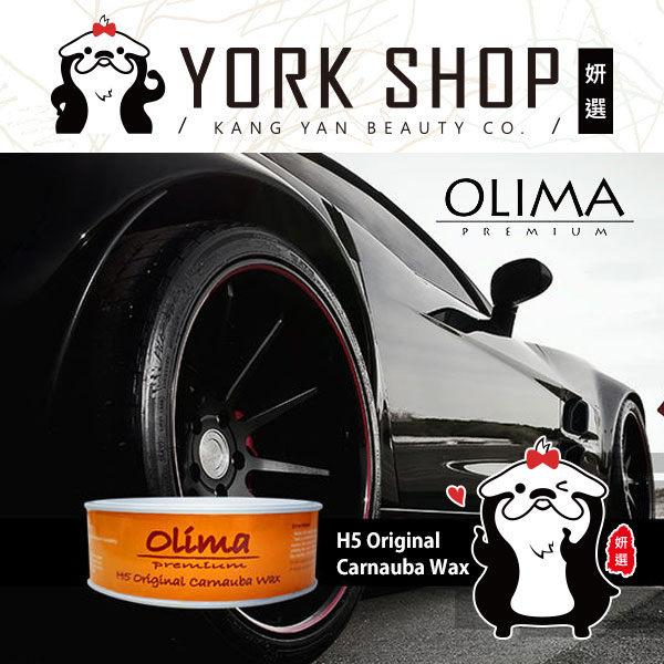 【姍伶】輕鬆打造專業汽車美容DIY OLIMA H5 極致精靈棕梠純蠟~保證用過最好下的固蠟