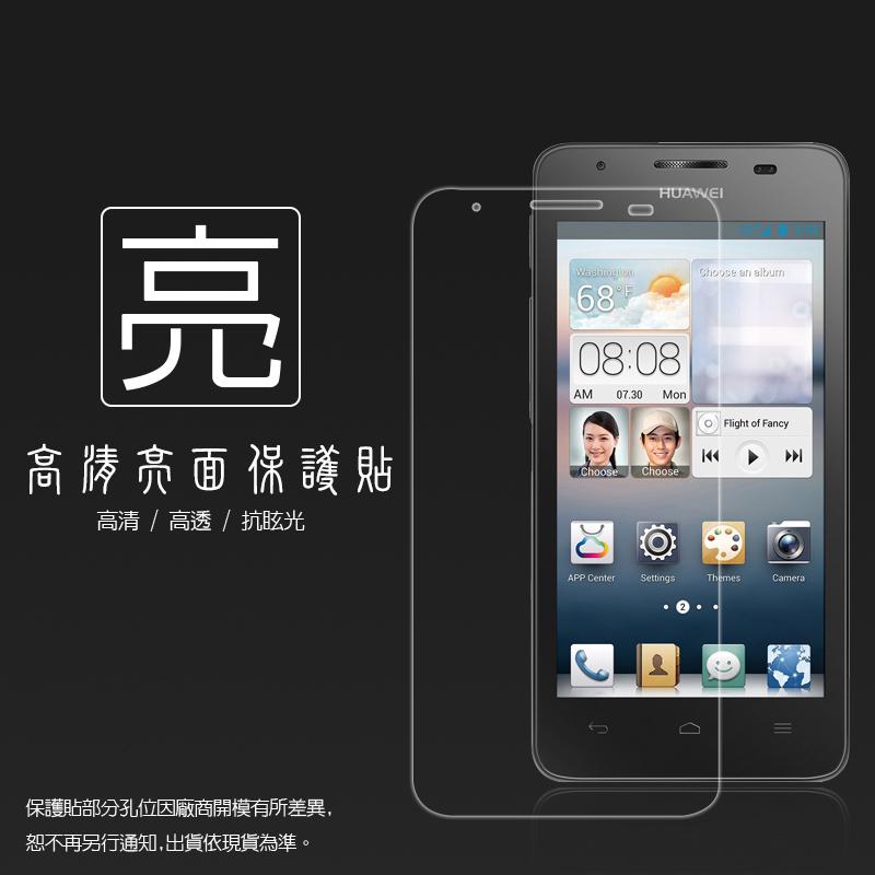 亮面螢幕保護貼 HUAWEI G510 U8951 保護貼