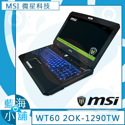 MSI 微星 WT60 2OK(4K Wide View Edition)-1290TW 繪圖工作站 筆記型電腦 (i7-4810MQ/256G+1TB/Quadro K3100M-4G/Win7)