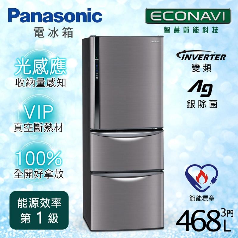 【Panasonic 國際牌】ECONAVI 468L三門變頻電冰箱/極致黑(NR-C477HV)