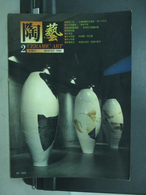【書寶二手書T1/雜誌期刊_QNP】陶藝_1994/2_美國日本南歐陶藝等