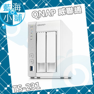 QNAP 威聯通 TS-231 2Bay NAS 網路儲存伺服器 --售完為止