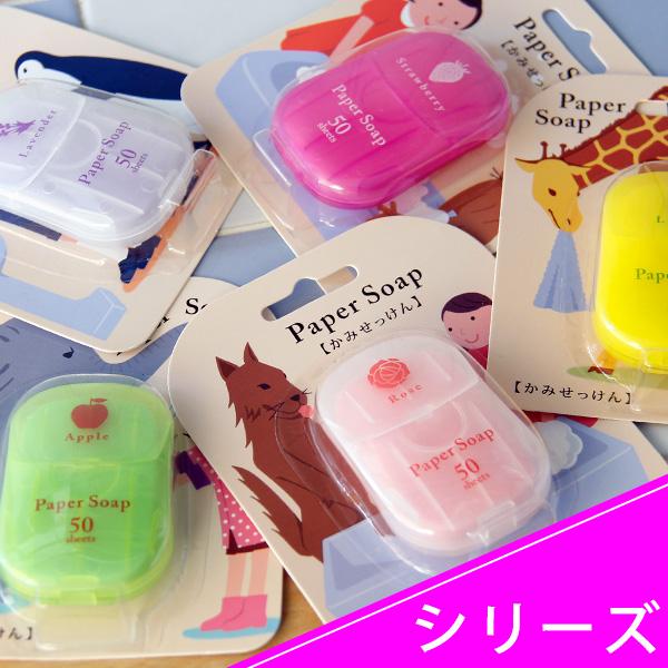 『日本代購品』Paper Soap 紙肥皂  50枚入
