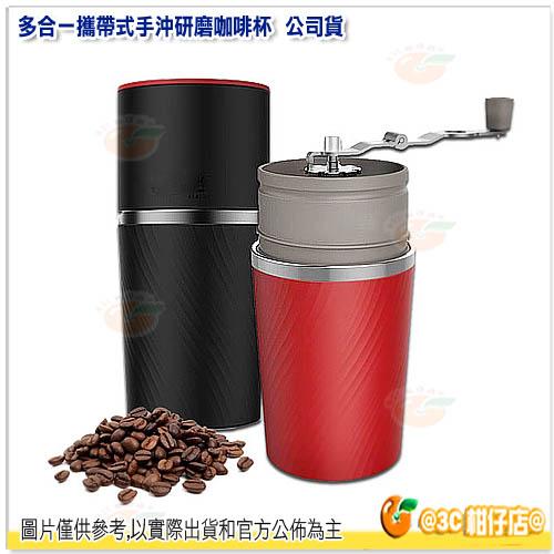 多合一攜帶式 手沖研磨 咖啡杯 黑色 公司貨 304不銹鋼 高級PP 不含多酚A 隨身杯 隨行杯