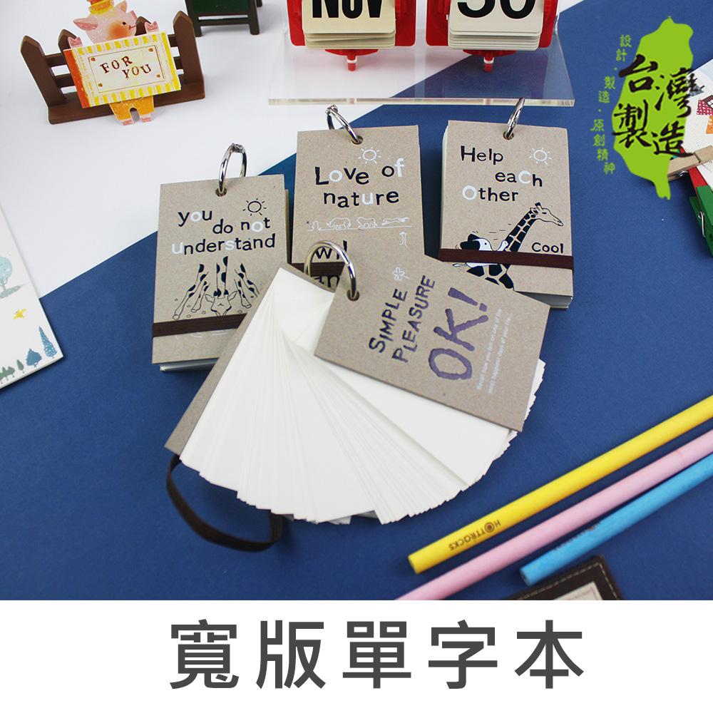 珠友 OR-11001 寬版再生紙空白單字本/單詞卡/便條本/學習卡/100張