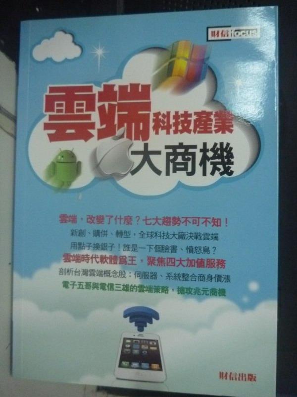【書寶二手書T4/財經企管_IFB】雲端科技產業大商機_財訊編輯部