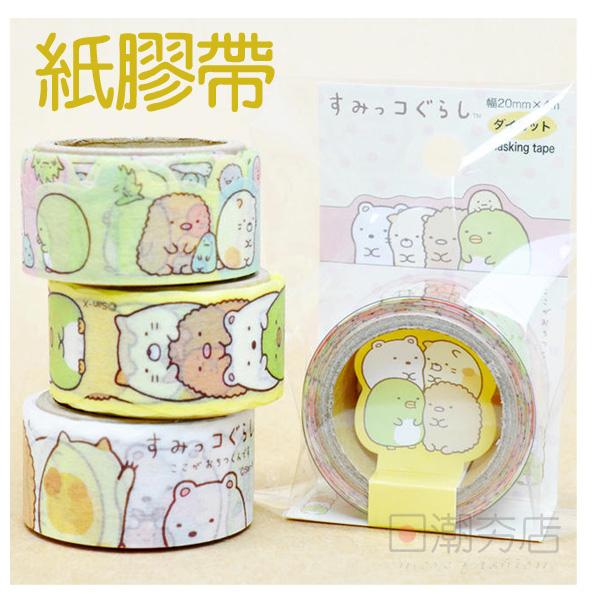 [日潮夯店] 日本正版進口 Sumikko 角落生物 角落公仔 白熊 貓咪 企鵝 豬排 花邊造型 紙膠帶