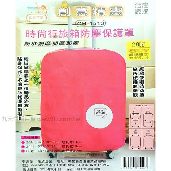 【九元生活百貨】28吋行旅箱防塵保護罩 行李箱防塵套