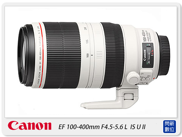 【分期0利率,免運費】 Canon EF 100-400mm F4.5-5.6 L IS USM II 二代 大白(100-400,公司貨)