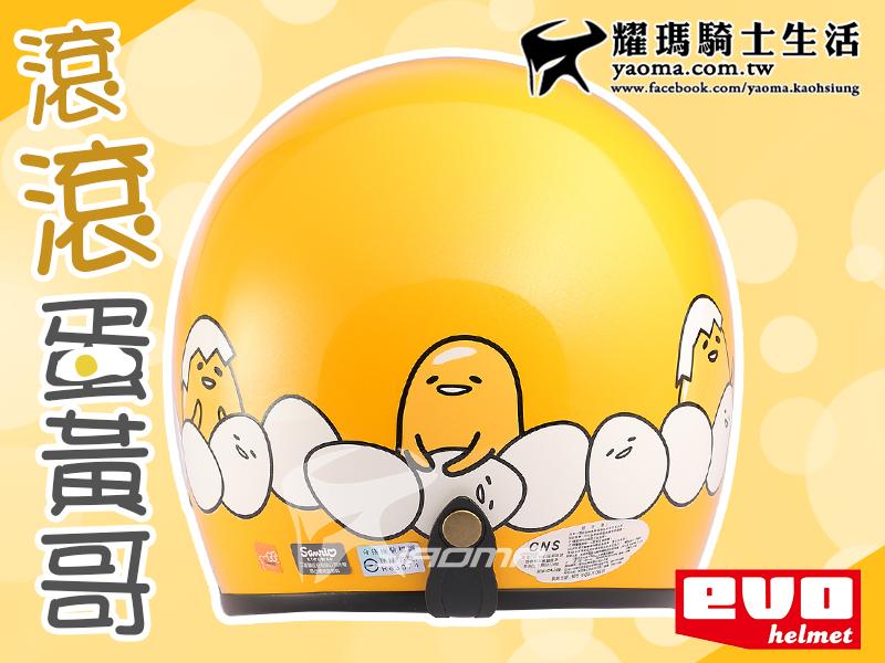 『加贈鏡片』日本 滾滾 蛋黃哥 2 黃 gudetama 安全帽 復古帽 半罩【正版授權】『耀瑪騎士機車安全帽部品』