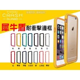 4.7吋 iPhone 6/6S 犀牛盾 邊框 內贈背貼 Rhinoshield 耐衝擊邊框 IP6S i6/IP6 耐衝擊邊框/獨家研發緩衝材質/邊框/邊條/手機框/手機殼/手機套/保護殼/保護套/禮贈品