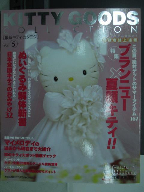 【書寶二手書T1/嗜好_YDV】Kitty Goods_Vol.4_夏顏等_日文