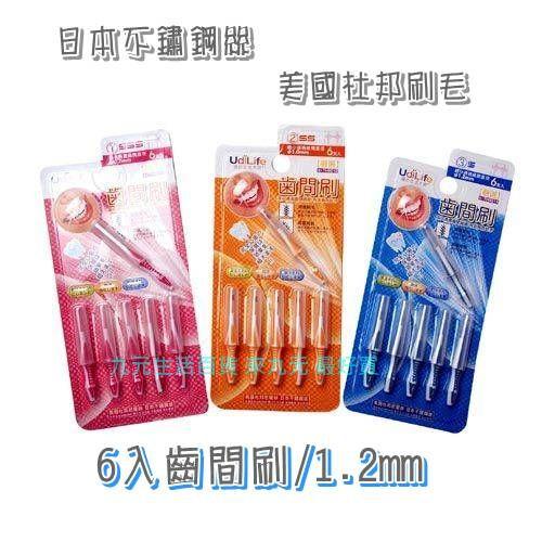 【九元生活百貨】6入齒間刷/1.2mm 牙間刷