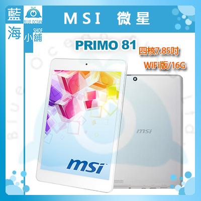 MSI 微星 PRIMO 81 四核7.85吋 WiFi版16G--售完為止