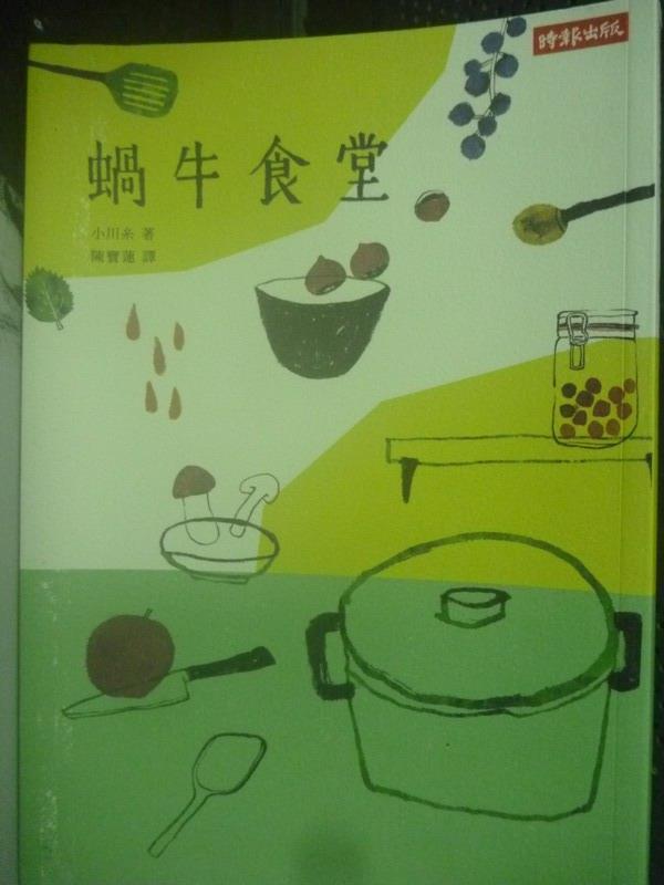 【書寶二手書T1/翻譯小說_LNK】蝸牛食堂_陳寶蓮, 小川糸