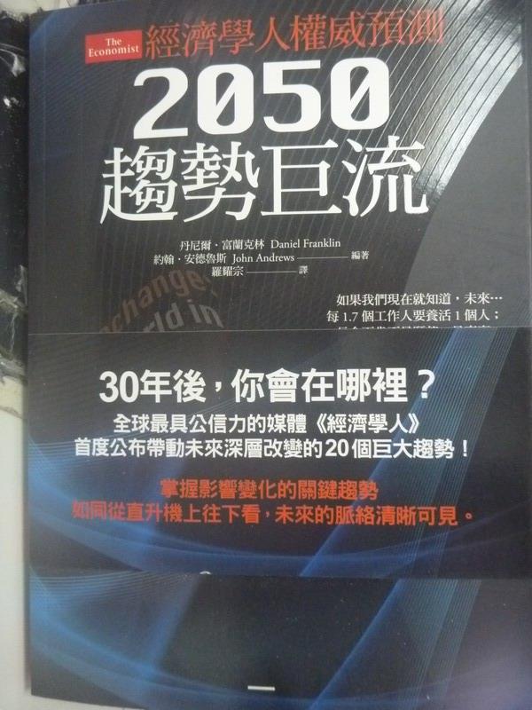 【書寶二手書T5/財經企管_IBZ】經濟學人權威預測:2050趨勢巨流_丹尼爾.富蘭克林