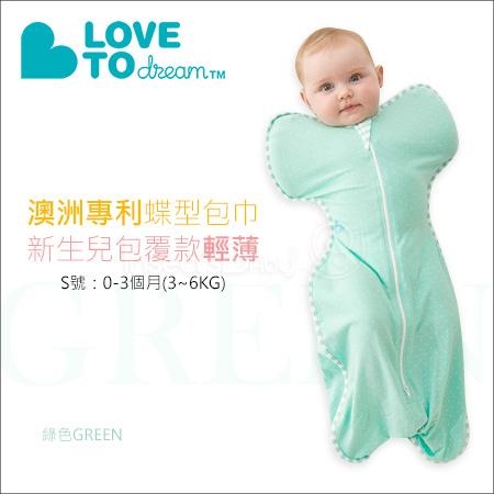 ✿蟲寶寶✿【澳洲 Love To Dream】專利蝶型包巾-輕薄 stage1 新生兒包覆款-綠色/ S號《現+預》