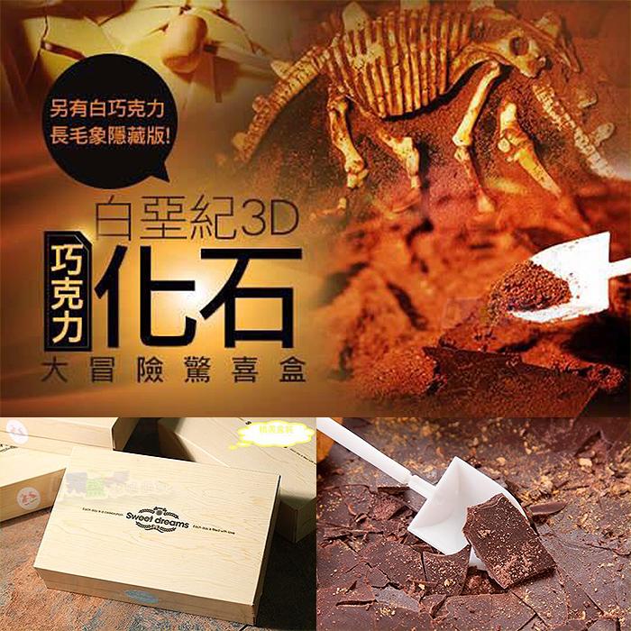 白堊紀3D化石 黑白巧克力 粉 恐龍驚喜盒 考古挖掘暴龍 三角龍 劍龍 長毛象 聖誕禮品盒 交換禮物 桌遊食品 團購