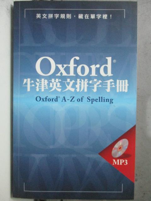 【書寶二手書T1/語言學習_HIP】Oxford牛津英文拼字手冊_CATHERINE SOANES_附光碟