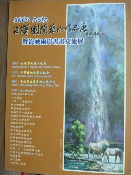 【書寶二手書T7/藝術_PCN】2009年ASIA臺灣國際藝術作品展:暨海峽兩岸書畫交流展