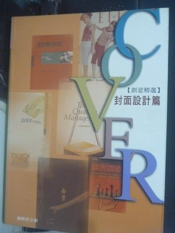【書寶二手書T9/廣告_YCV】創意精選-封面設計篇_張惠如