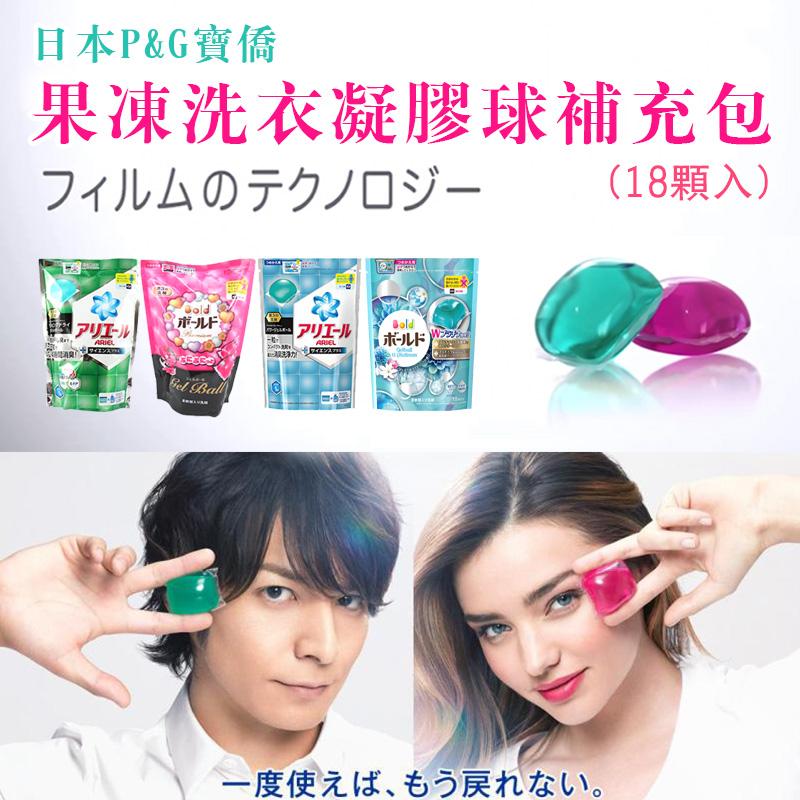 代購現貨 日本 P&G 寶僑果凍洗衣凝膠球補充包裝 IF0173