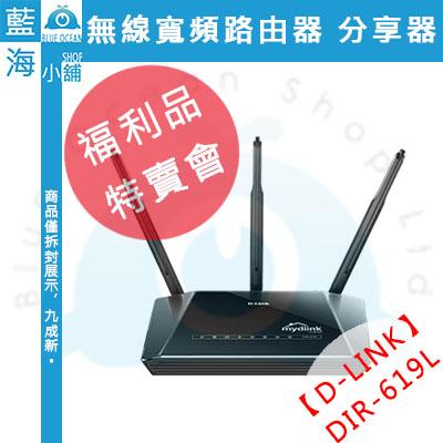 福利品特賣會★D-Link DIR-619L 11N 300Mbps無線寬頻路由器
