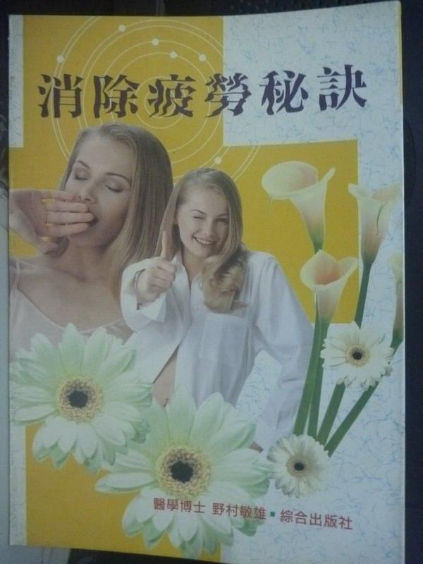 【書寶二手書T7/養生_IEK】消除疲勞秘訣_野村敏雄