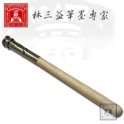 林三益筆墨專家 Art-7074 素描鉛筆延長器 / 支