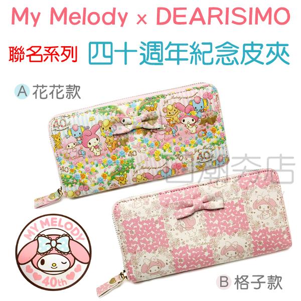 [日潮夯店] 日本正版進口 Sanrio 三麗鷗 My Melody x DEARISIMO 美樂蒂 聯名系列 40週年限定 精美 皮革 皮夾 長夾 紀念款