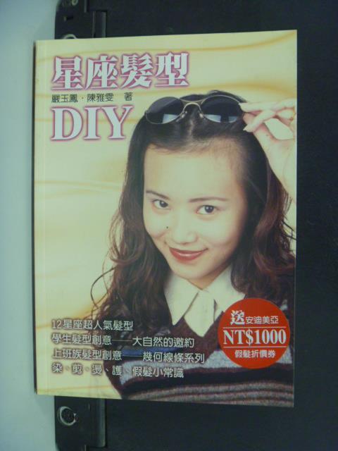 【書寶二手書T1/美容_OBO】星座髮型DIY_嚴玉鳳.陳雅雯, 潘玉芳