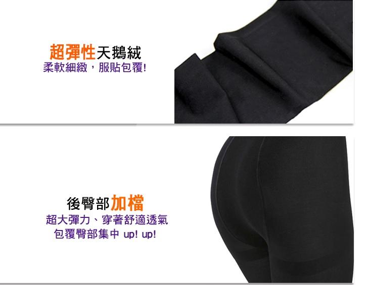 愛紗襪品 加大尺寸 天鵝絨褲襪MSNU 基本保暖 全長包腳型 黑色 單雙