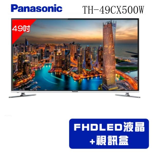 國際牌 49吋4K連網LED液晶顯示器【TH-49CX500W】