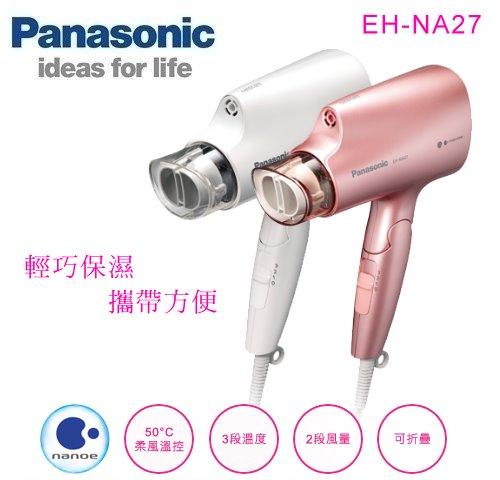 【佳麗寶】-現貨(Panasonic 國際牌)奈米水離子吹風機【EH-NA27】