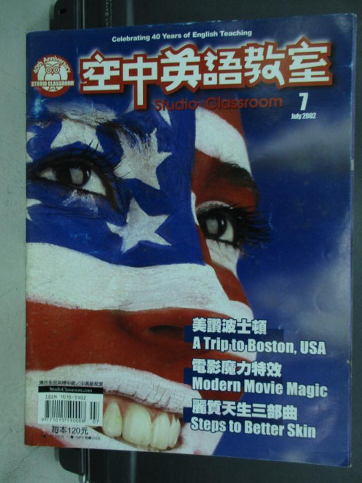 【書寶二手書T1/語言學習_QCN】空中英語教室_2002/7_美讚波士頓等_附光碟