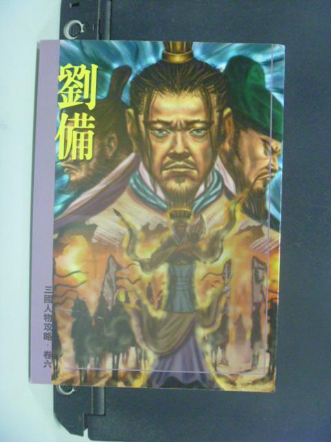 【書寶二手書T6/一般小說_NGK】三國人物攻略-劉備_王洪秀