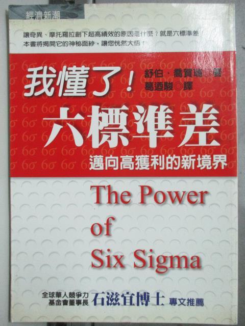 【書寶二手書T1/財經企管_HOT】我懂了六標準差:邁向高獲利的新境界_舒伯‧喬賀瑞