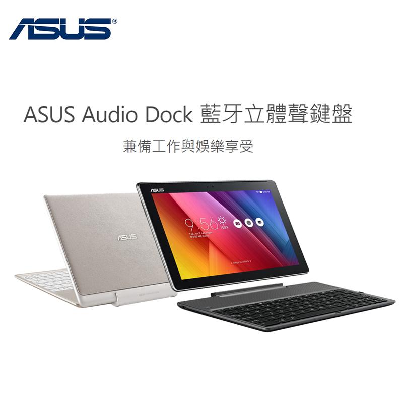 Asus Audio Dock 藍牙立體聲鍵盤 DA01 (Z300 Series) /Z300C/Z300CG/Z300CL/Z300M 平板用鍵盤/ 鍵盤底座/外接鍵盤/手機/藍牙連接/音樂播放