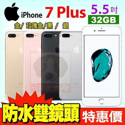 Apple iPhone 7 PLUS 32GB 攜碼中華4G上網月繳$1399 手機優惠 高雄國菲建工店