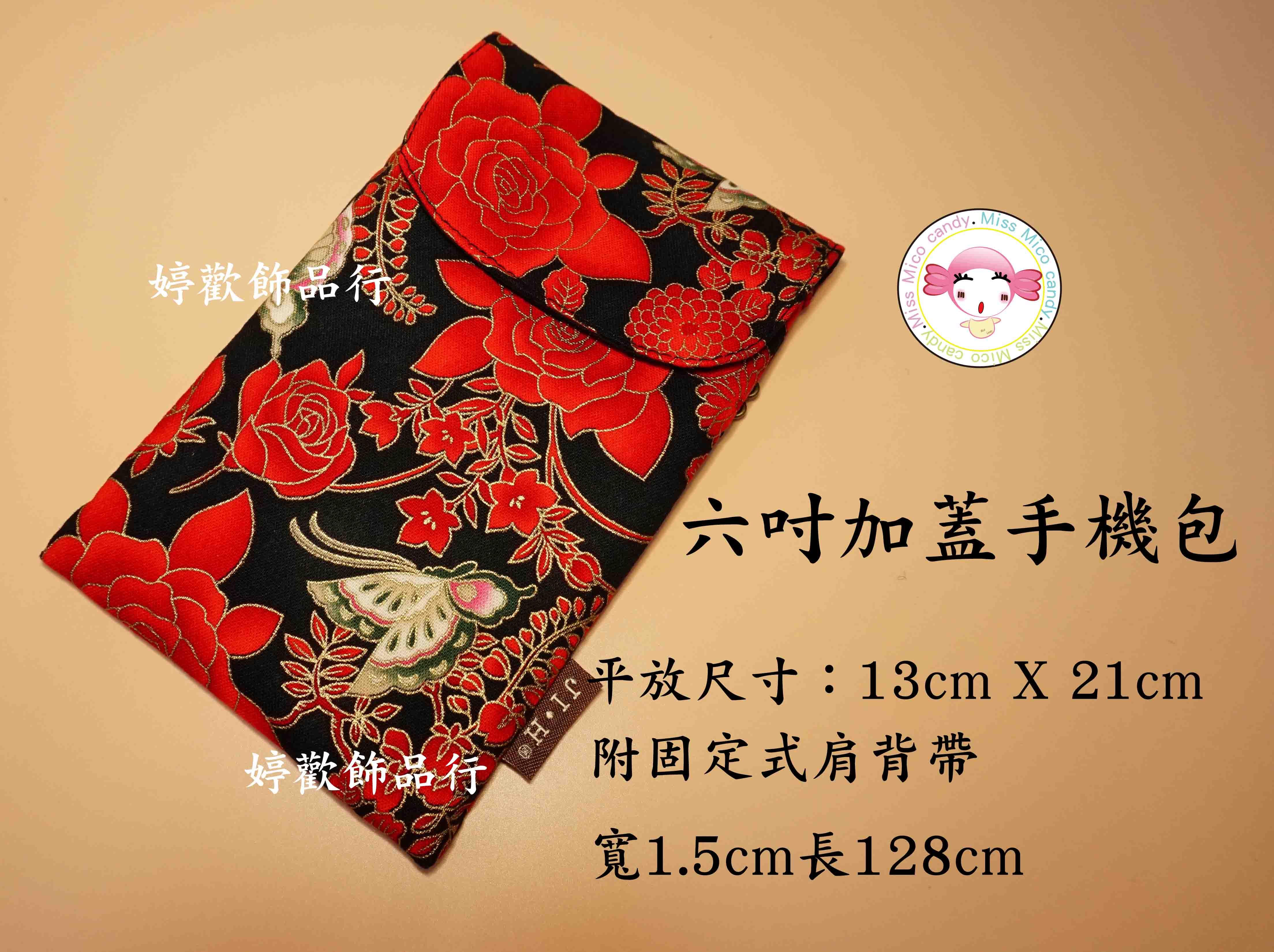 6吋加蓋側背手機袋相機包『casio zr.sony.Iphone . HTC . Samsung . 小米機』/蝴蝶與玫瑰
