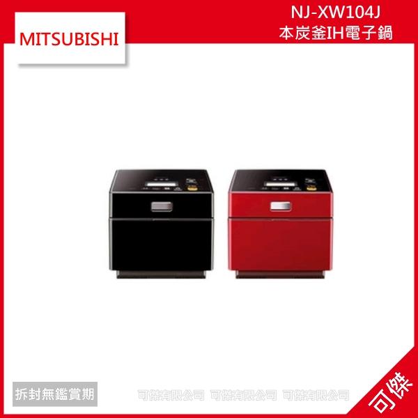 可傑 MITSUBISHI 三菱 NJ-XW104J 本炭釜 全炭質內鍋 本炭釜IH電子鍋 雙色