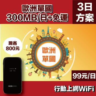 GLOBAL WiFi 歐洲單國行動上網分享器 300MB/天