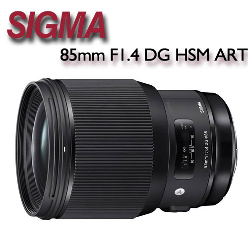 【★分期零利率】SIGMA 85mm F1.4 DG HSM ART 【公司貨】