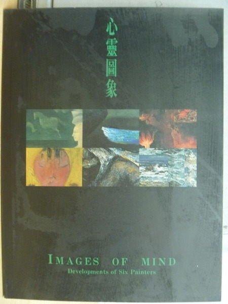 【書寶二手書T2/藝術_ZHH】心靈圖象(Image of mind)_1992年