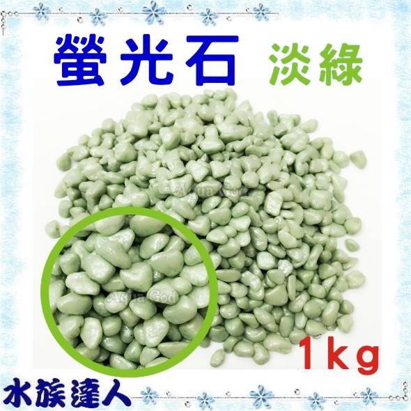 【水族達人】【底砂】AIM《螢光石˙淡綠色1KG》美觀大方!不傷魚和水草!